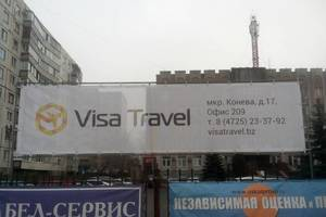"""Visa Travel"""